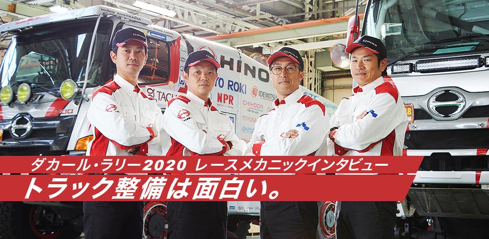 ここを押すと、日野自動車株式会社の「トラック整備は面白い」インタビューページに移動します。